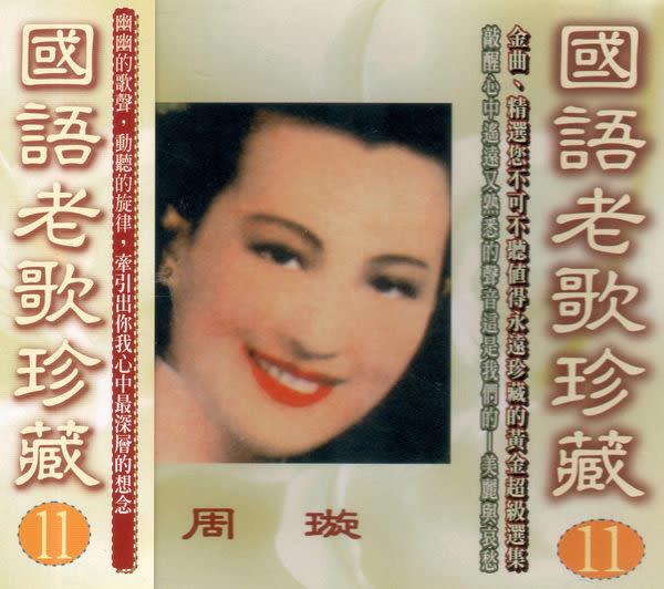國語老歌珍藏 11 周璇 CD  (購潮8)
