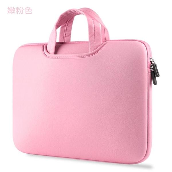 筆電包 蘋果air14小米15.6寸13袋12時尚韓版13.3筆記本內膽手提女電腦包【限時八五鉅惠】