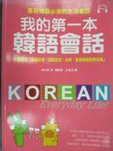 【書寶二手書T4/語言學習_YHD】我的第一本韓語會話_楊蕾蕾, 吳承恩