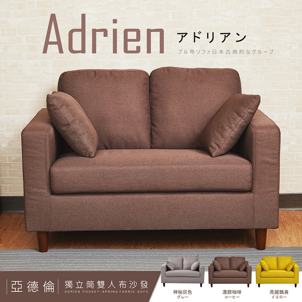 【班尼斯國際名床】~日本熱賣‧Adrien亞德倫【雙人】獨立筒沙發/布沙發/日系經典/全組可拆洗