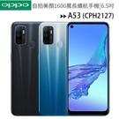 OPPO A53 (CPH2127) (4G/64G) 三攝6.5 吋自拍美顏1600萬超長續航手機