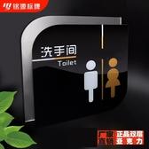 指示牌 衛生間標示牌洗手間指示牌男女廁所門牌亞克力標牌廁所標識牌門牌『快速出貨』
