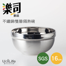 UdiLife 樂司 16cm不鏽鋼雙層...