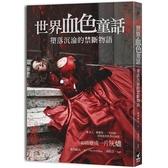 世界血色童話:墮落沉淪的禁斷物語