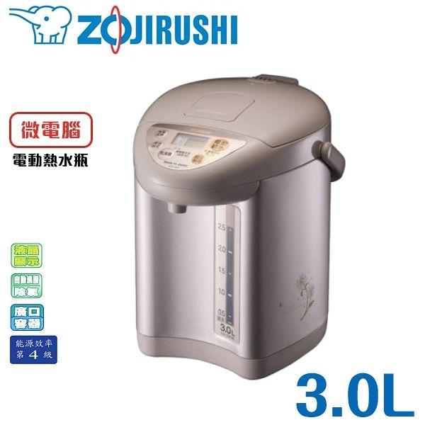 ZOJIRUSHI象印  3.0L微電腦 熱水瓶 CD-JUF30-CT **免運費**