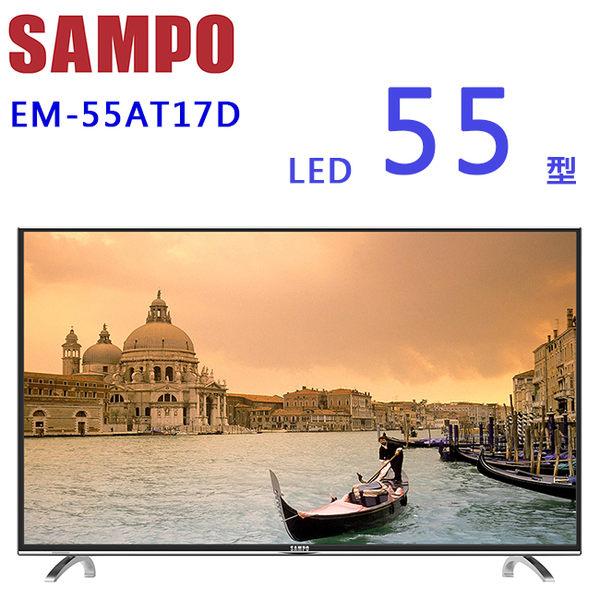 SAMPO聲寶 55吋低藍光LED液晶顯示器+視訊盒(EM-55AT17D)