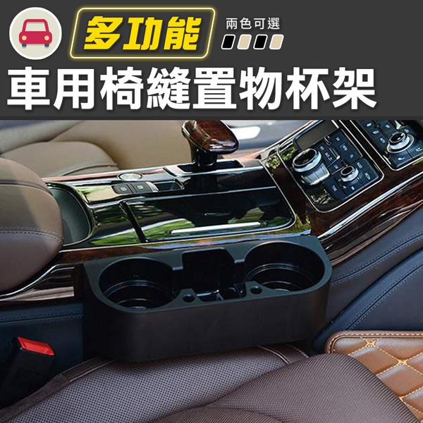 汽車 飲料架 收納盒 手機架 收納 多功能車用椅縫置物杯架 NC17080521 ㊝加購網
