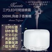 次氯酸水適用 香薰機 500ML日系水氧機 薰香機 空氣加濕機 精油燈 蓓娜衣都