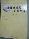 【書寶二手書T2/醫療_GTP】各種疾病的自然療法(上冊)2/e_林松洲