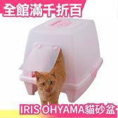 【小福部屋】日本 IRIS OHYAMA 貓咪 貓砂盆 貓砂屋 貓便盆 SN-520