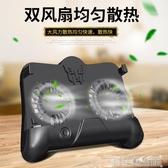 散熱器 多功能音箱充電寶手機散熱器降溫退熱貼刺激戰場吃雞神器冷卻冰 交換禮物