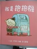【書寶二手書T2/兒童文學_ZJK】我是抱抱機_史考特.坎貝爾,  黃筱茵