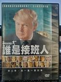 挖寶二手片-0040-正版DVD-影集【誰是接班人 第3季 第三季 全18集9碟】-(直購價)