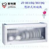 【PK廚浴生活館】高雄喜特麗 JT-3618Q  全平面懸掛式烘碗機 JT-3618 實體店面 可刷卡