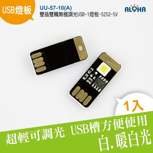 USB鍵盤燈 LED 小夜燈 可調光  雙插雙觸無極調光USB-1燈板-5252-5V(UU-57-10A)