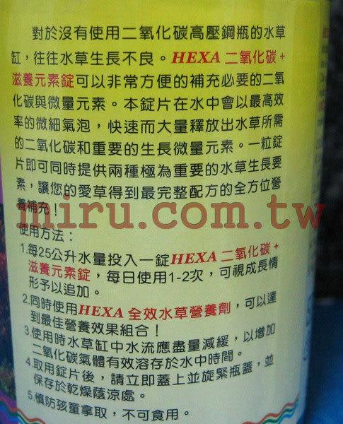【西高地水族坊】HEXA CO2二氧化碳+滋養元素錠 30錠