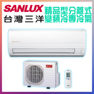 留言折扣享優惠台灣三洋SANLUX冷專變...