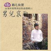洪榮宏 台灣早期閩南語歌曲選輯 3 男兒哀歌 CD 免運 (購潮8)