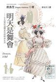 (二手書)明天是舞會:十九世紀法國女性的時尚生活