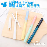 NORNS【日貨Plus Twiggy筆管式剪刀 純色系列】 弧形刀刃 隨身攜帶式 筆型 日本文具大賞 安全剪刀