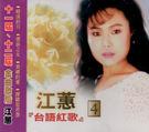 江蕙台語紅歌 第4輯 CD  (音樂影片...