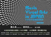 (二手書)日本流行音樂視覺設計