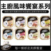 *KING WANG*【48盒組+免運】西莎 Cesar 主廚風味響宴 八種口味-100g(混搭不挑口味)