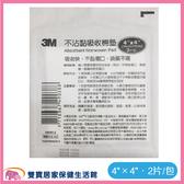 【3M】不沾黏 吸收棉墊 4*4吋 2片/包 不沾黏棉墊 不沾黏護墊(2片/包)