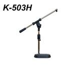 [唐尼樂器] Stander K-503H 桌上型麥克風架/三腳架/相機架(直架斜架兩用/底座2公斤加重款)
