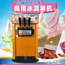 冰淇淋機器商用軟冰淇凌機冰激凌機全自動甜筒機雪聖代機台式【果果新品】