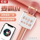 【大音量】索愛MC7話筒音響一體麥克風自帶線 家用全民唱歌K歌神器 極簡雜貨