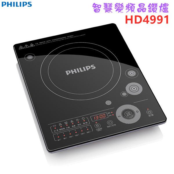 【2021主打 情人節送禮熱銷NO.6】PHILIPS HD4991 飛利浦超薄型智慧變頻電磁爐 旋轉觸控技術