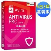 【綠蔭-免運】AVIRA小紅傘防毒大師2019中文5台3年盒裝版