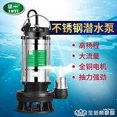 綠一不銹鋼潛水泵污水泵高揚程水泵家用抽水220V農用灌溉抽水泵機 220vNMS生活樂事館