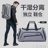 干濕分離雙肩旅行包手提包運動健身包出差大容量男女行李袋旅游包 小艾新品