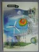 【書寶二手書T6/地理_GMY】台灣的氣候_塗建翊,余嘉裕,周佳