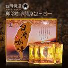 黑米豪.台灣特選即溶咖啡3合1(30包/盒,共兩盒)﹍愛食網