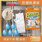 2袋任選【日本kokubo小久保】可重複使用抽屜衣櫃防潮除濕袋橘色(1入/袋)*2袋