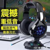 N1電腦耳機頭戴式耳麥台式游戲絕地求生電競網吧帶麥話筒cf  台北日光
