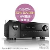 日本代購 空運 2020新款 DENON AVR-X2700H AV環繞擴大機 7.2ch 8K Ultra HD