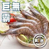 【吃浪食品】《買二送一》巨無霸特級白蝦3盒(600g約14~15隻/盒)