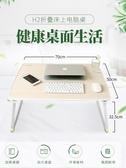 全館83折 筆記本電腦書桌做床上用大學生宿舍上鋪寢室簡易可摺疊