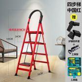 梯子梯子家用折疊伸縮鋁合金四五六步扶爬梯室內多功能伸縮加厚人字梯WY