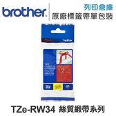 Brother TZe-RW34 絲質緞帶系列海軍酒紅底金字標籤帶(寬度12mm) /適用 PT-180/PT-300/PT-1100/PT-1280/PT-1280KT