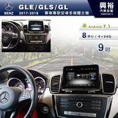 【專車專款】17~18年BENZ GLE/GLS/GL 專用9吋螢幕安卓多媒體主機*無碟8核心