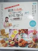 【書寶二手書T1/餐飲_XBH】跟著小魚媽,新手也能安心做出好吃麵包-550張麵包機料理全圖解