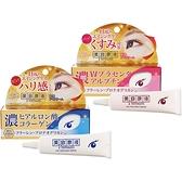 ROLAND 美容原液超潤美白/ 保濕眼口霜(20g) 款式可選【小三美日】