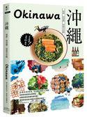 (二手書)沖繩:最新‧最前線‧旅遊全攻略