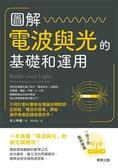 圖解電波與光的基礎和運用