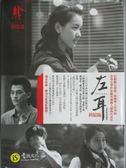 【書寶二手書T9/影視_IAR】左耳(終結版)電影紀念珍藏版_饒雪漫